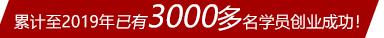 2014年上海博世汽修已有2000名学员创业成功!