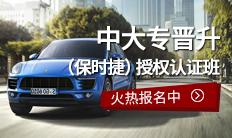汽修培训班-中大专晋升(保时捷)授权认证班
